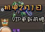 机甲2月1日VIP更新前瞻