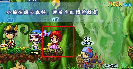 答: 冒险王小绵在通天森林带着小红帽的就是她了好像她的...