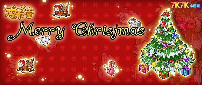 又一年圣诞节 欢聚皮卡堂
