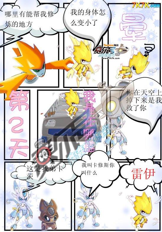漫画 赛尔/7K7K/QZ赛尔号漫画第二章