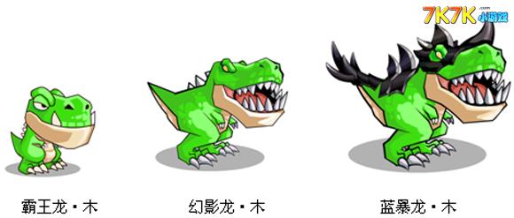 新增恐龙蛋——霸王龙蛋