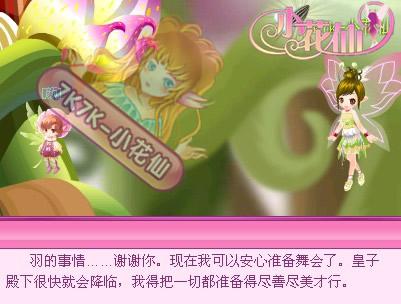 童周任务_7k7k小游戏 小花仙 任务功略  小花仙海之涯天降之童本周更新,最近