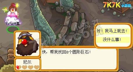 《听说》by石头怪物_找回圆形巨石 摩尔庄园7月9日攻略