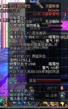 """dnf国服将新增宠物""""黑灯神""""贝雷斯"""